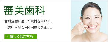 審美歯科 歯科治療に適した素材を用いて、口の中を全て白く治療できます。 詳しくはこちら
